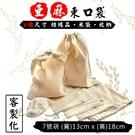 亞麻束口袋 (7號袋-13*18cm) 米袋 客製化 棉麻袋 LOGO 帆布袋 平口袋 結緣品【塔克】