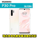HUAWEI P30 Pro 8G/128G 6.47吋 智慧型手機 24期0利率 免運費
