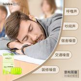 隔音耳罩 意構專業防噪音耳塞睡眠用工作睡覺隔音塞耳朵耳罩超靜音抗噪神器 {優惠兩天}