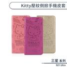 三星 S21 Ultra Kitty壓紋側掀手機皮套 凱蒂貓 保護套 手機殼 保護殼 防摔殼