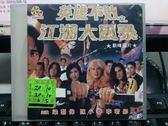 影音專賣店-V61-013-正版VCD*電影【英雄不敗2江湖大風暴】-梁朝偉*陳小春*李若彤