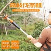 伸縮電動高枝剪園林果樹伐條機修剪修枝機綠化修剪機高枝鋸MKS摩可美家