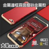 iPhone 7 8 Plus 金屬邊框 霧面磨砂金屬殼 全包背矽膠 質感手機殼 防摔鎖螺絲保護殼 手機殼