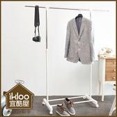 【ikloo】台製時尚單桿延伸曬衣架(白)