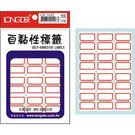 【奇奇文具】龍德 LONGDER  LD-1022 紅框 標籤貼紙 30x25mm (144張/包)  (單包)