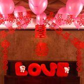 婚房裝飾無紡布喜字拉花套餐結婚慶用品婚禮客廳臥室布置花球拉花 強勢回歸 降價三天