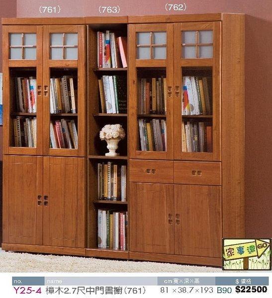 [ 家事達]台灣 【OA-Y25-4】 樟木2.7尺中門書櫥(761圖左) 特價---已組裝限送中部