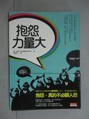【書寶二手書T2/勵志_HQJ】抱怨力量大_蓋.溫奇