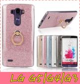 【萌萌噠】LG G5 / G4 / G3  超薄指環閃粉款保護殼 全包防摔 矽膠軟殼 支架 手機殼 手機套 外殼