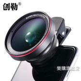 廣角鏡頭手機鏡頭廣角微距魚眼三合一套裝通用蘋果高清拍照單反外置攝像頭wy
