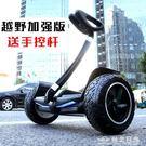 智慧平衡車 雙輪兒童電動越野帶扶桿 成人代步兩輪體感思維平衡車  台北日光