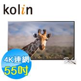 KOLIN歌林 55吋 4K連網液晶顯示器 KLT-55EU01