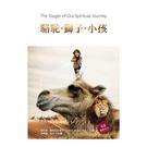 駱駝獅子小孩