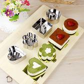不銹鋼慕斯蛋糕模具 小慕斯圈 提拉米蘇芝士蛋糕餅乾模具烘焙工具Ifashion