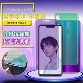 【愛瘋潮】QinD HUAWEI Nova 3 抗藍光水凝膜(前紫膜+後綠膜) 抗紫外線