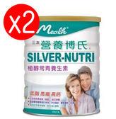 三友營養博氏 植醇常青養生素900g*2入組【德芳保健藥妝】機能性奶粉