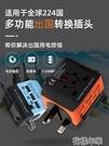 轉換插頭全球通用充電器轉換頭出國萬能插座美標國際旅  花樣年華