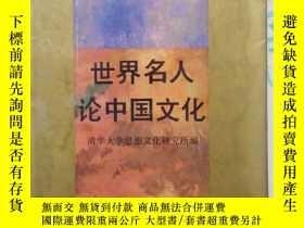 二手書博民逛書店罕見世界名人論中國文化Y28340 清華大學思想文化研究所 湖北