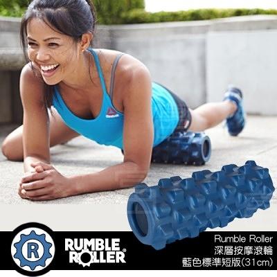 【富樂屋】Rumble Roller 深層按摩滾輪-藍色標準短版狼牙棒 (31cm)