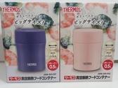 【THERMOS 膳魔師】不鏽鋼真空食物燜燒罐0.5L(JBN-500) 【淨妍美肌】