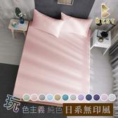 台灣製 經典素色床包枕套組 單人 雙人 加大 特大 均價 柔絲棉 床包加高35CM 無印良品 BEST寢飾