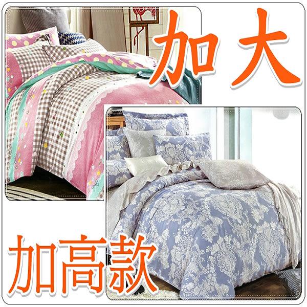 雙人加大床包組6*6.2尺 雙人加大床包+枕頭套x2 (床包高度35cm加高獨立筒床墊可用) 【老婆當家】