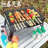 烤肉架燒烤架家用燒烤爐子便攜戶外野炊【步行者戶外生活館】