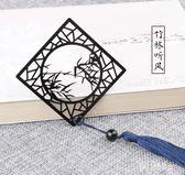 【竹林聽風】金屬書簽中國風鏤空流蘇書簽教師節禮物送外國人禮品 js7327『科炫3C』