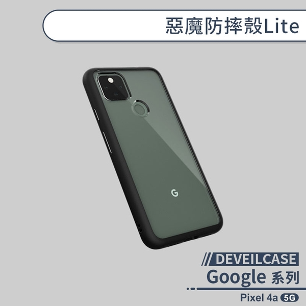 【DEVEILCASE】Google Pixel 4a 5G 惡魔防摔殼Lite 手機殼 保護殼 保護套 軍規防摔