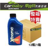 【車寶貝推薦】XTREME 4001 5W50機油(整箱)