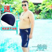 高檔五分長款沙灘男式短褲胖人加肥加大碼男士游泳褲加大號溫泉【一條街】