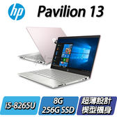 【HP 惠普】HP HP Pavilion Laptop 13-an0015TU TW 玫瑰粉◢13吋窄邊框商務筆電 ◣
