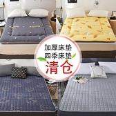 床墊 床墊軟墊榻榻米床褥子單人宿舍學生墊被家用租房專用加厚地鋪睡墊【快速出貨八折搶購】