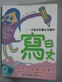 【書寶二手書T5/語言學習_ZJB】寫日文-日記式引導日文寫作_劉永玲_附光碟