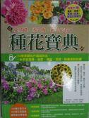 【書寶二手書T3/園藝_XCB】新手必看的種花寶典