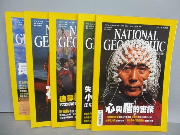 【書寶二手書T5/雜誌期刊_QNT】國家地理雜誌_2005/3-11月間_共5本合售_心與腦的密談等