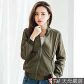 【天母嚴選】多色薄款斜口袋拉鍊飛行夾克外套(共五色)