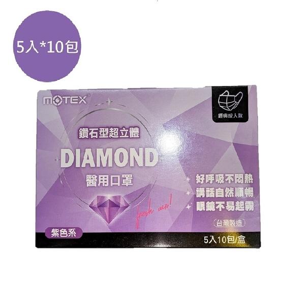 口罩 MOTEX摩戴舒-醫用鑽石型口罩 醫療口罩 (5入*10包/盒)-成人紫色
