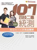 四技二專統測歷屆英文試題完全解析-試題本+詳解本+ 1 MP3(107年版)