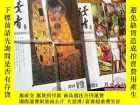 二手書博民逛書店讀者【海外版】2014年第1-12期罕見全年jY15455 讀者