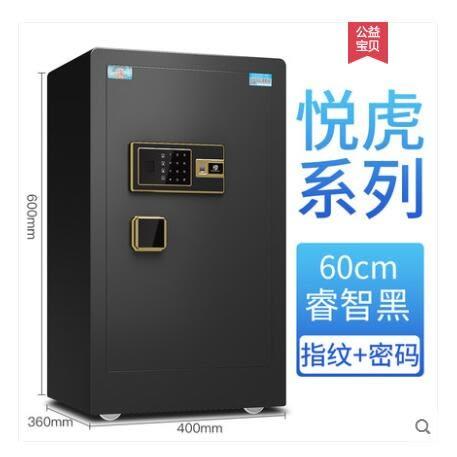 虎牌新品保險櫃 60CM家用小型指紋 智能防盜保險箱 辦公全鋼45保管箱