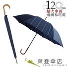 雨傘 萊登傘 超撥水 自動直傘 大傘面120公分 鐵氟龍 Leotern 藍黃格紋