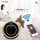 ★ 限時優惠價  SANSUI 山水 SC-A3 Wifi 無線 智慧掃地機器人 黑金色 定時預約 公司貨 原廠一年保固