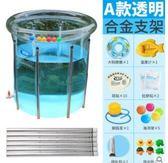 諾澳嬰兒遊泳池家用新生幼兒童寶寶充氣保溫透明支架遊泳池洗澡桶   MKS宜品