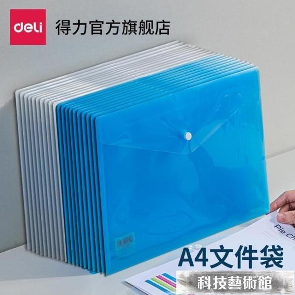 文件夾得力8308透明文件袋加厚文件夾檔案袋分類按扣資料袋塑料防水 交換禮物