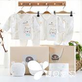 新生兒禮盒春秋夏季嬰兒套裝禮盒剛出生嬰兒衣服禮盒滿月送禮用品