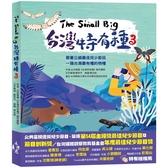 The Small Big台灣特有種3~跟著公視最佳兒少節目一窺台灣最有種的物種