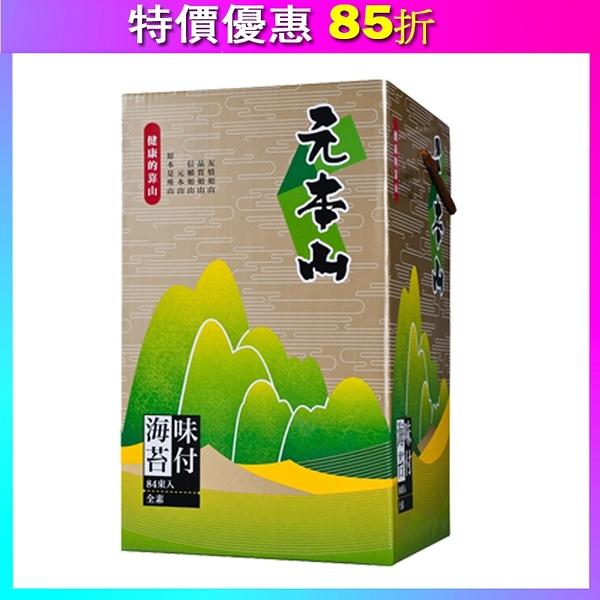 元本山味付海苔84束金綠罐禮盒(64.4g/盒)【免運代客送禮】【合迷雅好物超級商城】