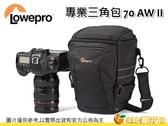 Lowepro 羅普 Toploader Pro 70 AW II 專業三角背包 槍包 斜背 腰掛 單眼 24-70mm L58