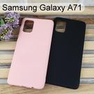 【Dapad】馬卡龍矽膠保護殼 Samsung Galaxy A71 (6.7吋)